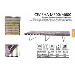 """Кровать раскладная """"Селена"""""""