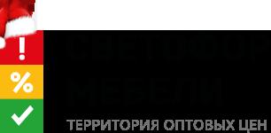 Светофор мебели Рязань